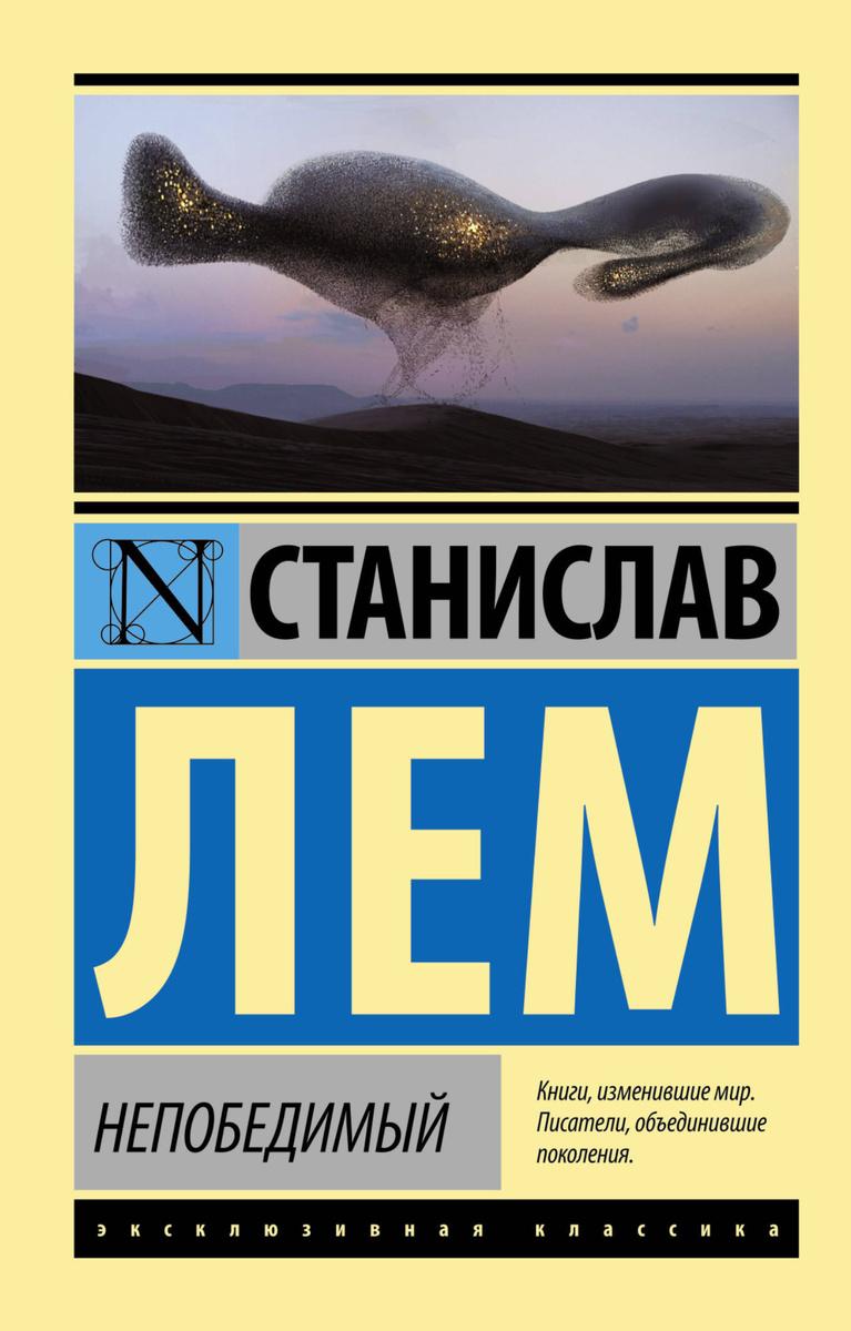 Непобедимый | Лем Станислав #1