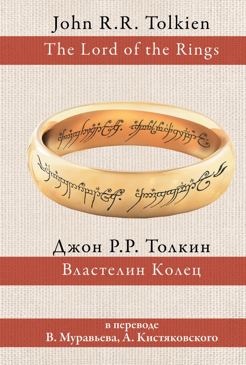 Властелин колец   Толкин Джон Рональд Руэл #1
