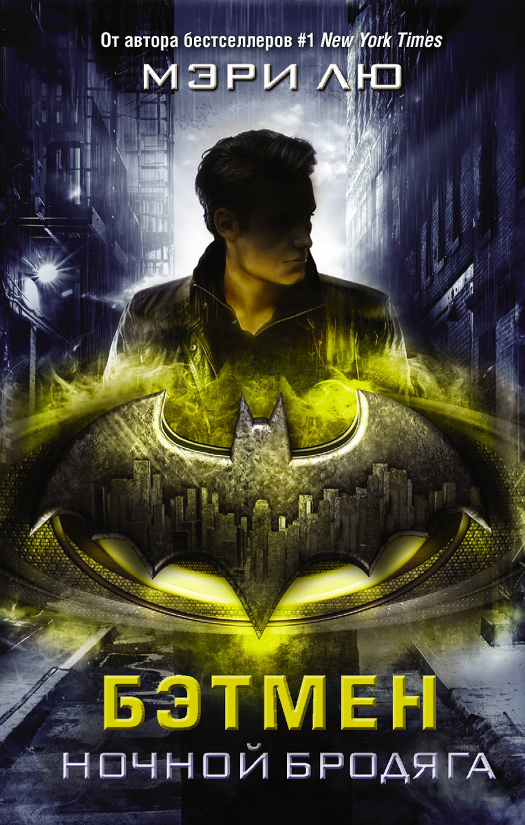 Бэтмен. Ночной бродяга | Лю Мэри #1