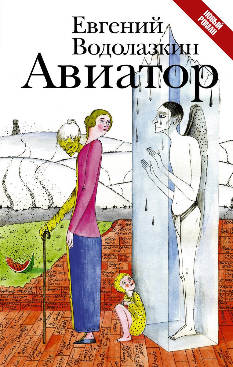 (2020)Авиатор   Водолазкин Евгений Германович #1