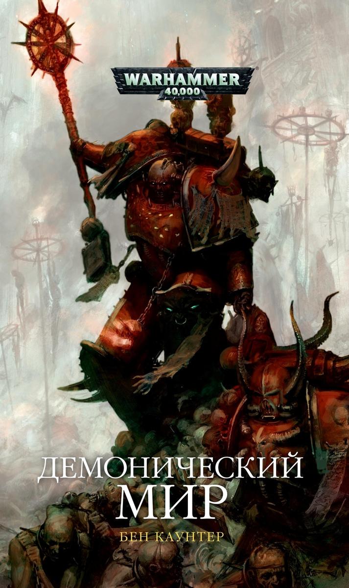 Warhammer 40 000: Демонический мир #1