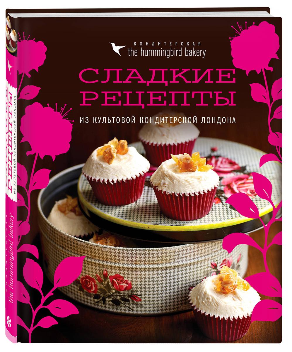 Кондитерская Hummingbird bakery. Сладкие рецепты из культовой кондитерской Лондона (Капкейки) | Малуф #1