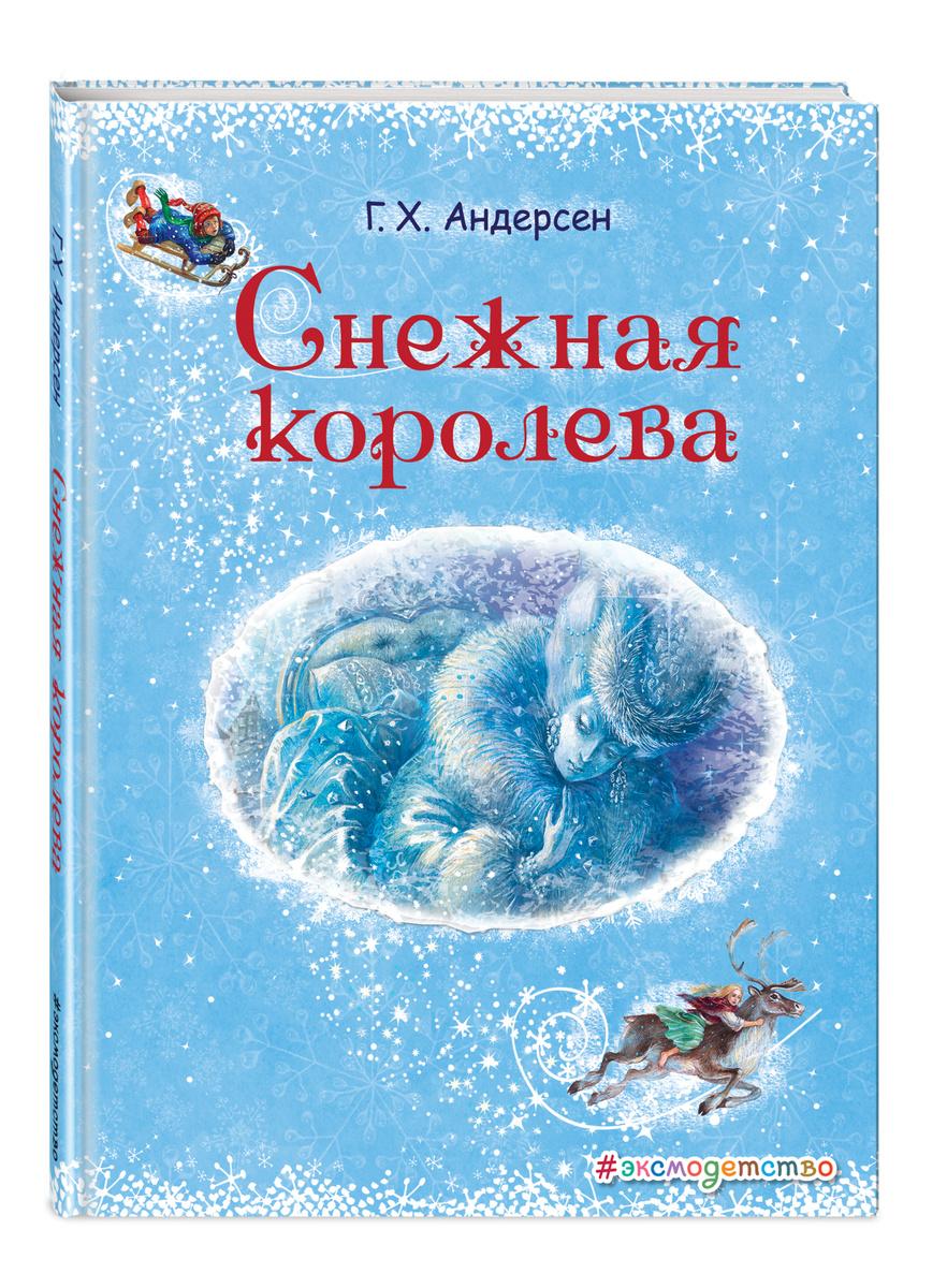 Снежная королева (ил. А. Власовой) | Андерсен Ханс Кристиан  #1