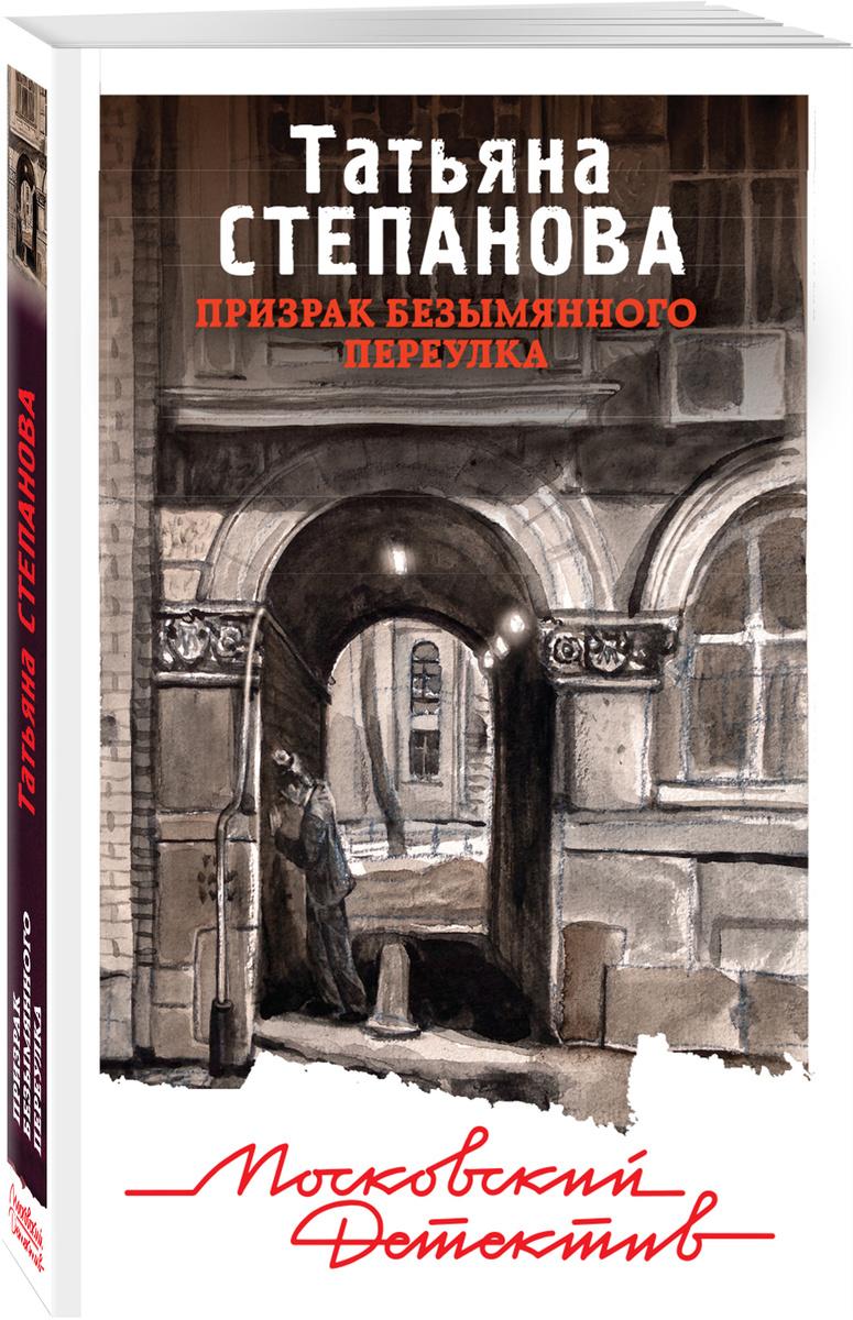 Призрак Безымянного переулка | Степанова Татьяна Юрьевна  #1