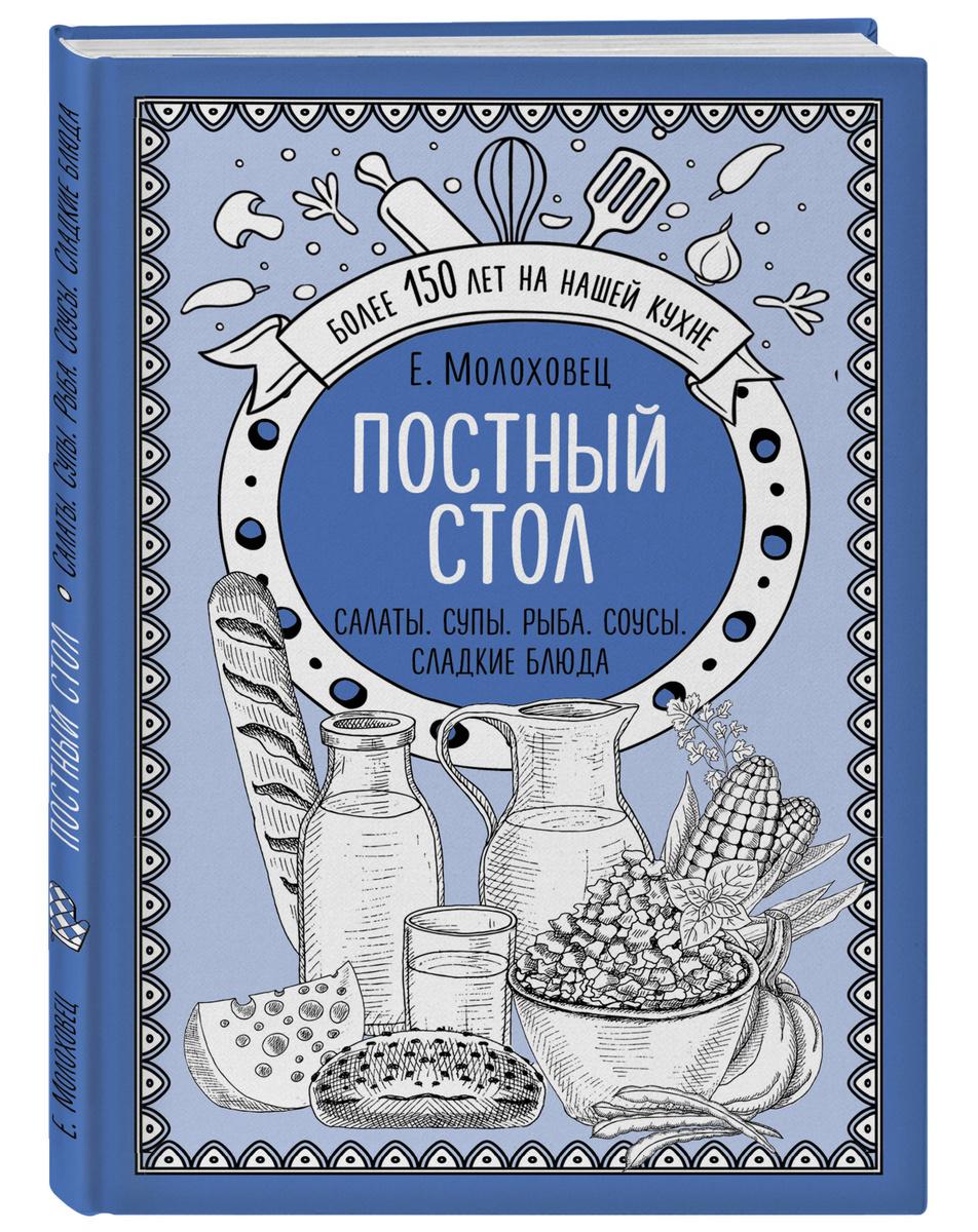 (2019)Постный стол. Салаты. Супы. Рыба. Соусы. Сладкие блюда | Молоховец Е. И.  #1