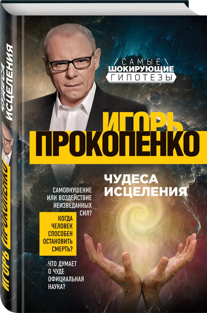 Чудеса исцеления   Прокопенко Игорь Станиславович #1