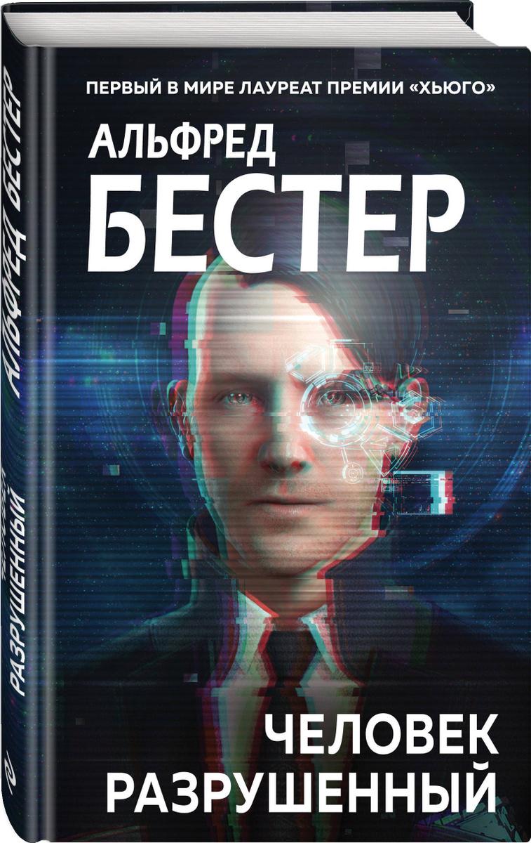 Человек разрушенный | Бестер Альфред #1