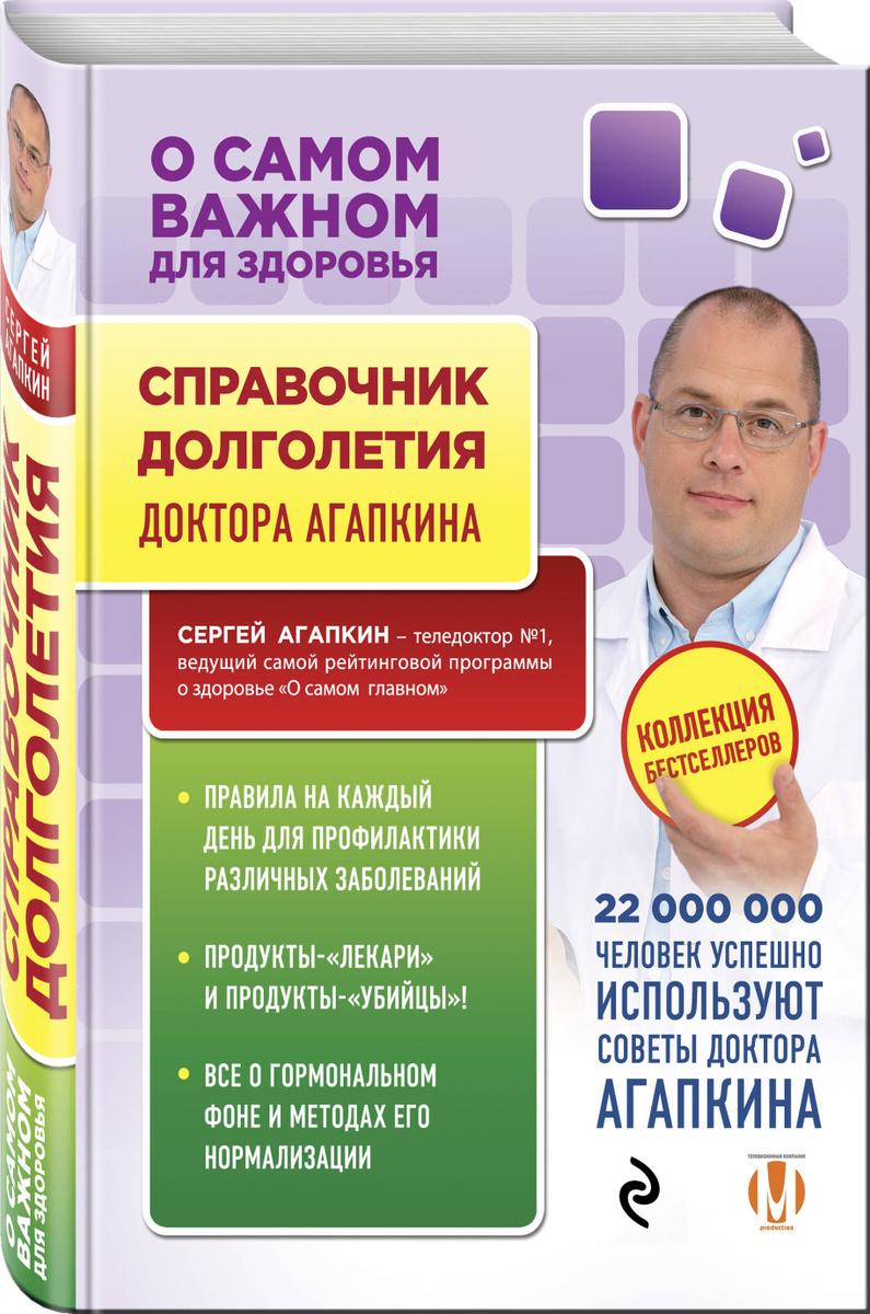 Справочник долголетия | Агапкин Сергей Николаевич #1