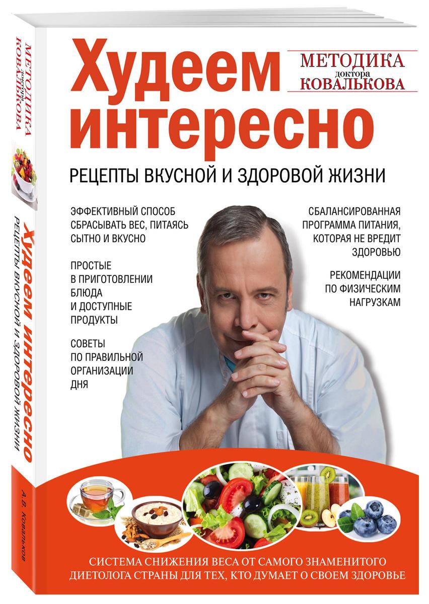Худеем интересно. Рецепты вкусной и здоровой жизни | Ковальков Алексей Владимирович  #1