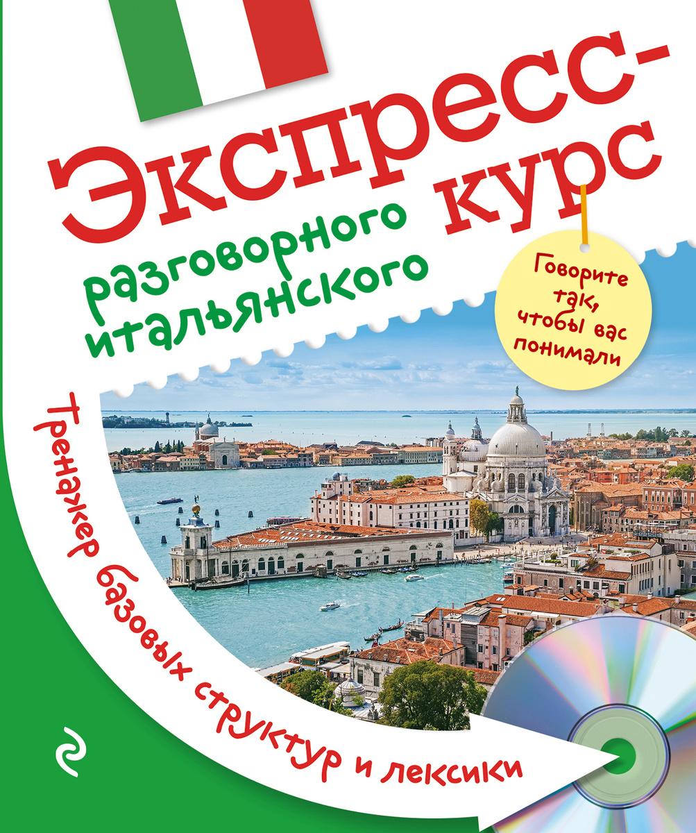Экспресс-курс разговорного итальянского. Тренажер базовых структур и лексики + компакт-диск MP3   Ткаченко #1