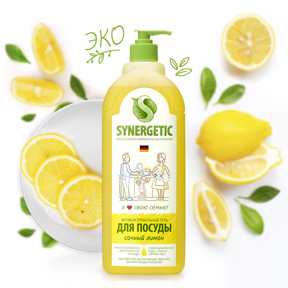 Гель для мытья посуды, овощей и фруктов Synergetic, антибактериальный, биоразлагаемый, с ароматом лимона, #1