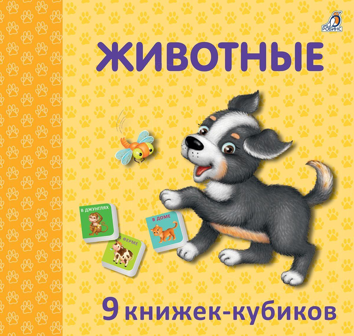 Животные. 9 книжек-кубиков #1