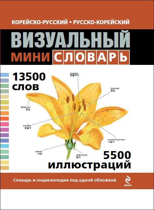 Корейско-русский русско-корейский визуальный мини-словарь | Нет автора  #1