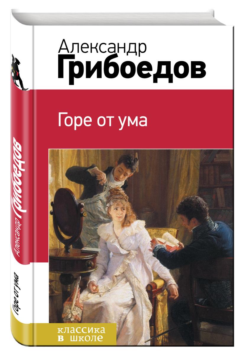 Горе от ума | Грибоедов Александр Сергеевич #1