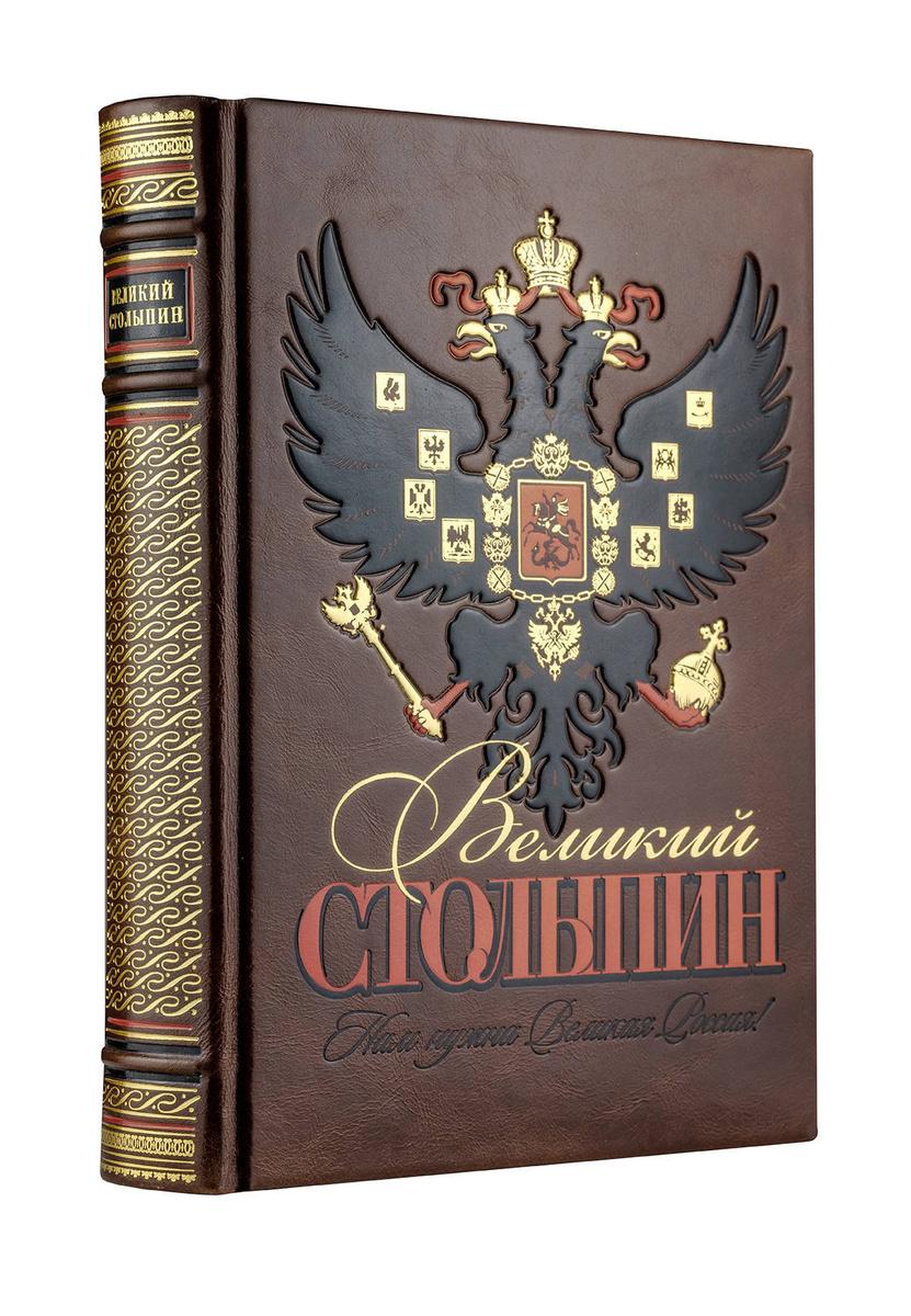 (2017)Великий Столыпин. Коллекционное издание отпечатано лимитированным тиражом на бумаге премиум-класса #1