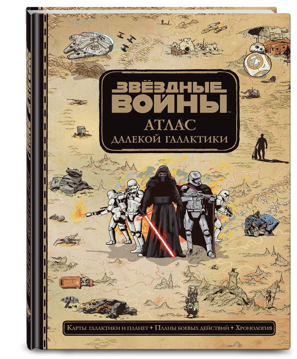 Звёздные Войны. Атлас далекой галактики | Нет автора #1