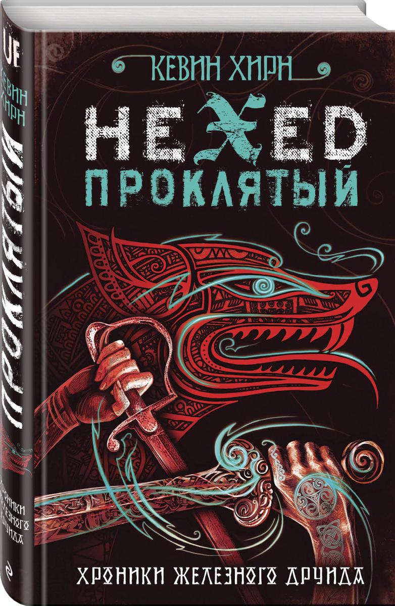 Проклятый. Hexed / HEXED (Iron Druid Chronicles. Book 2)   Хирн Кевин #1
