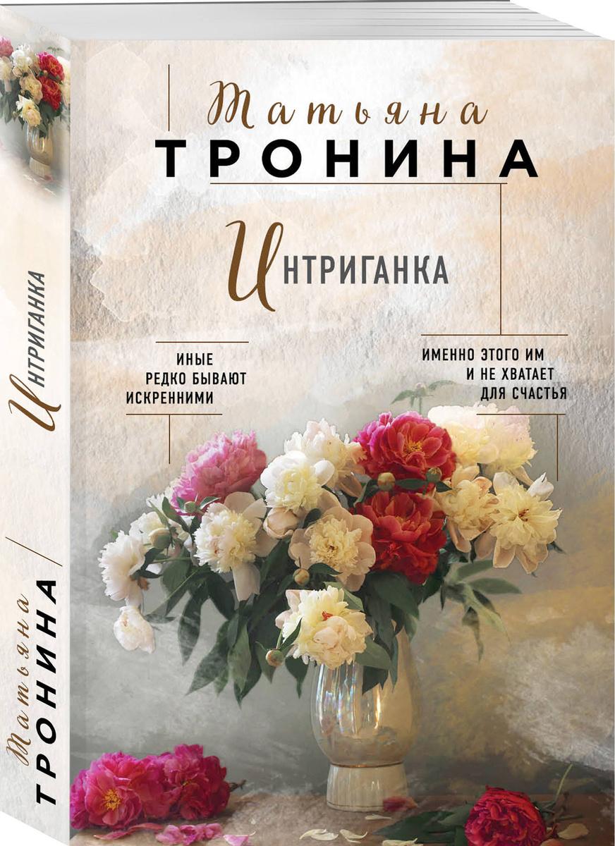 (2018)Интриганка | Тронина Татьяна Михайловна #1