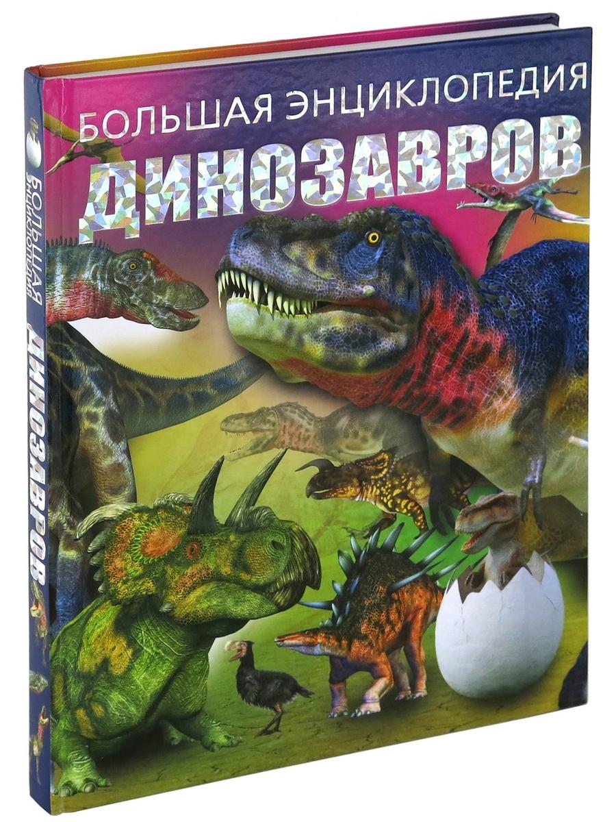 Большая энциклопедия динозавров #1