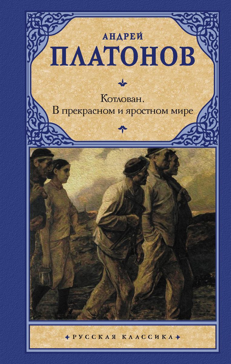Котлован. В прекрасном и яростном мире | Платонов Андрей Платонович  #1