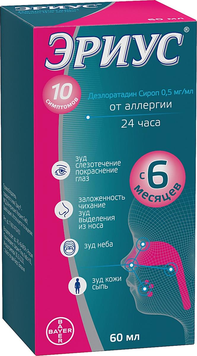 Эриус, сироп от аллергии, 60 мл, Байер #1