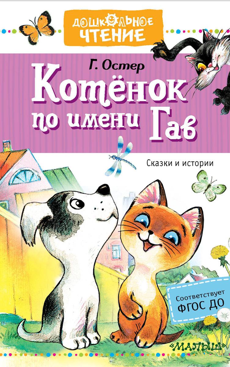Котёнок по имени Гав. Сказки | Остер Григорий Бенционович  #1