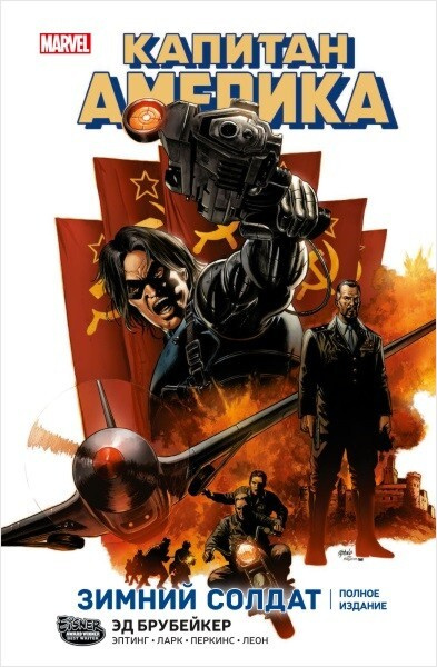 Капитан Америка: Зимний солдат #1