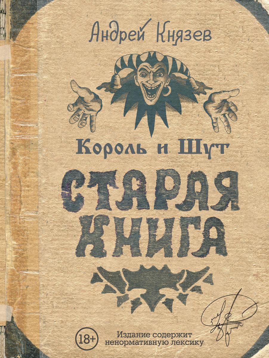 Король и Шут. Старая книга | Князев Андрей Сергеевич #1