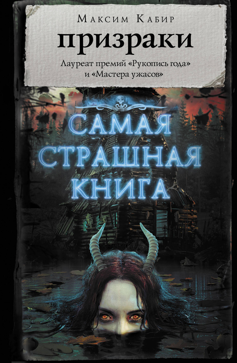 Самая страшная книга. Призраки   Кабир Максим Ахмадович  #1