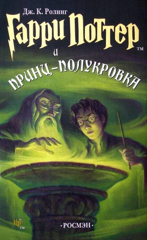 Гарри Поттер и Принц-полукровка #1