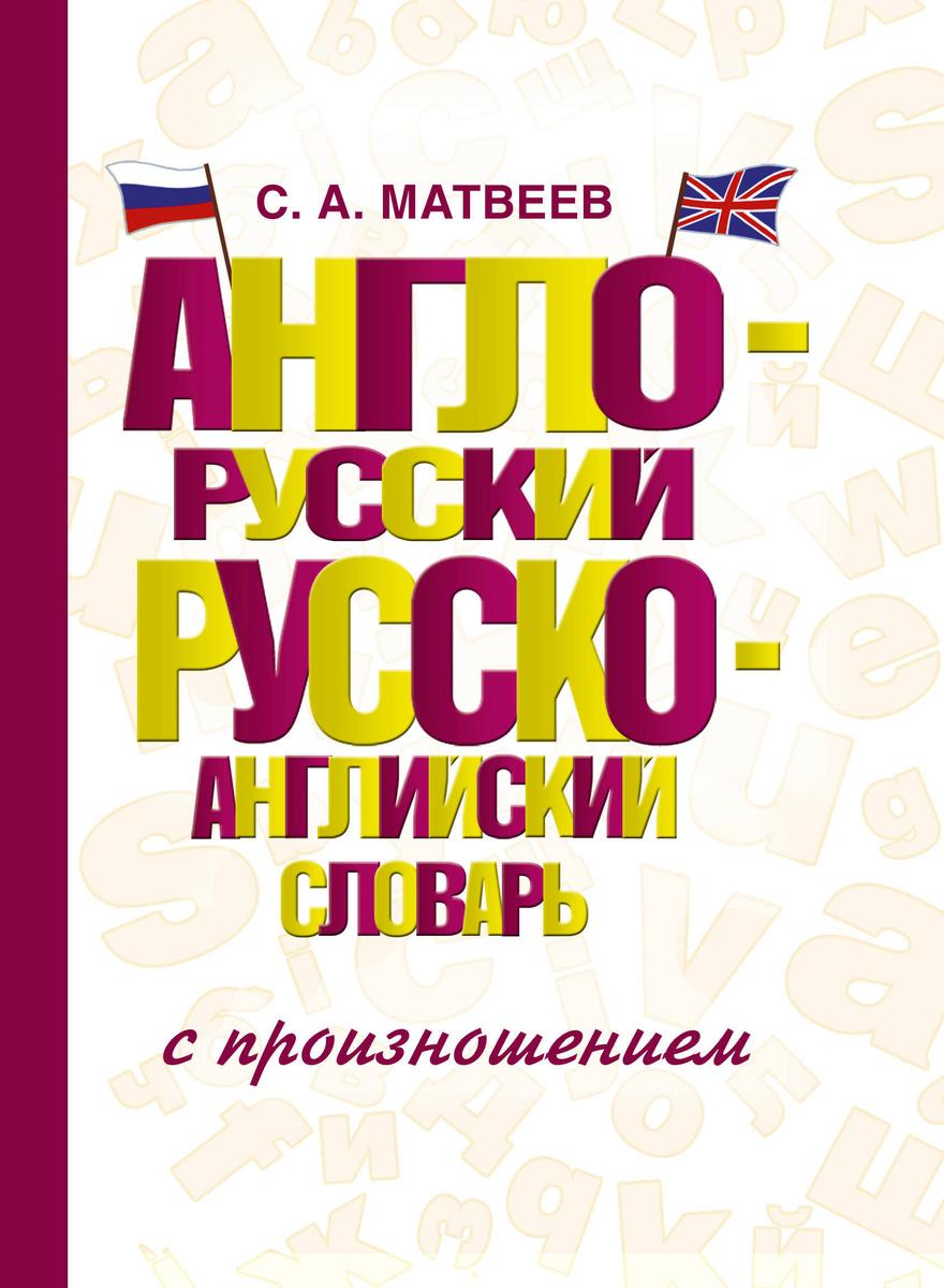 Англо-русский русско-английский словарь с произношением | Матвеев Сергей Александрович  #1