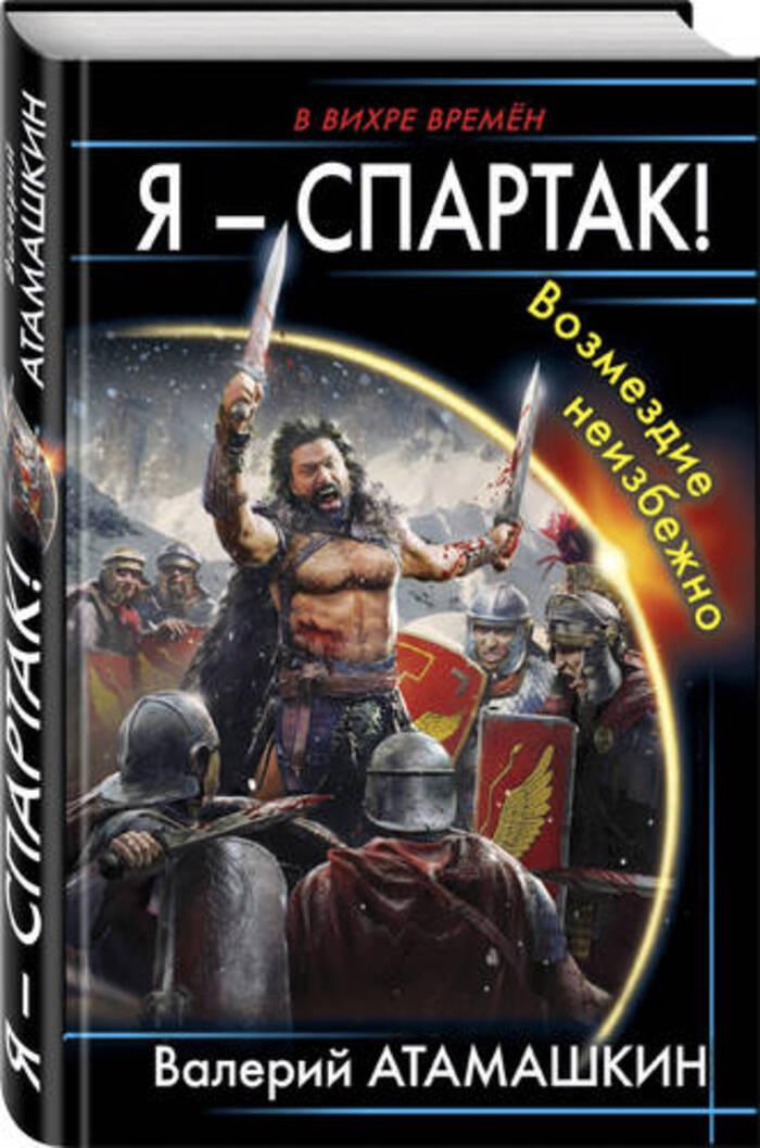 Я - Спартак! Возмездие неизбежно #1