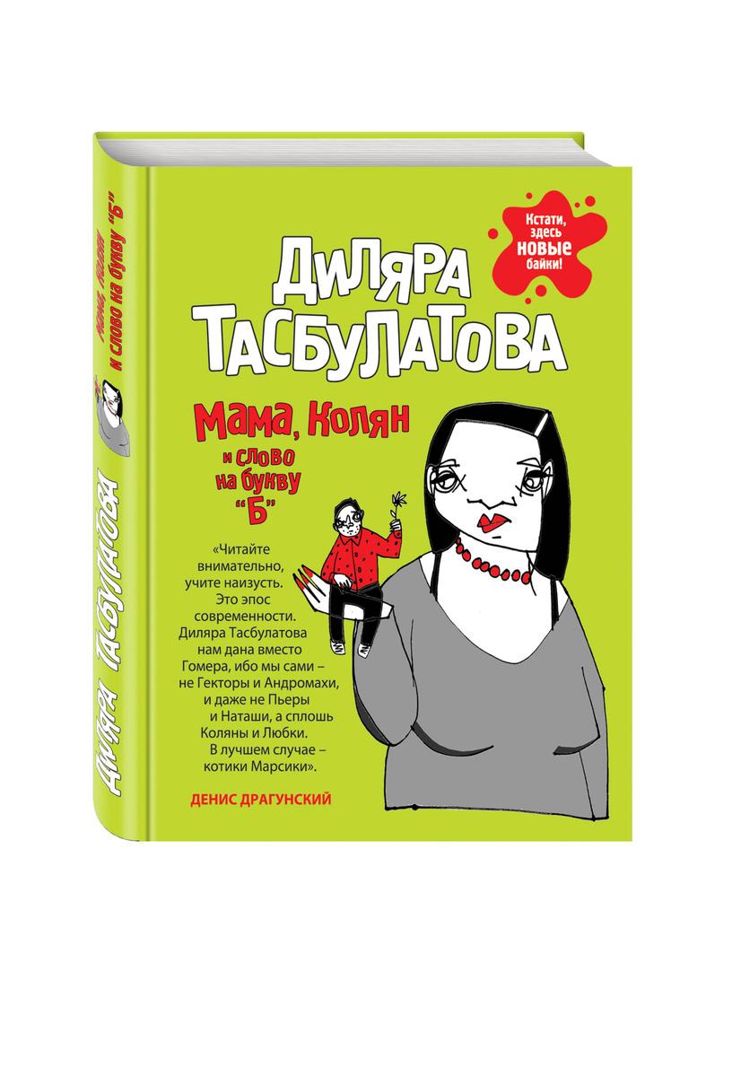 Мама, Колян и слово на букву «б»   Тасбулатова Диляра #1