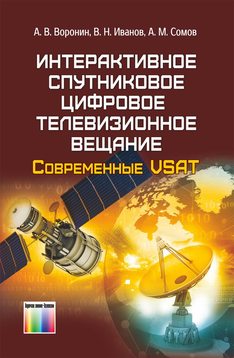 Интерактивное спутниковое цифровое телевизионное вещание. Современные VSAT | Воронин Алексей Владимирович, #1