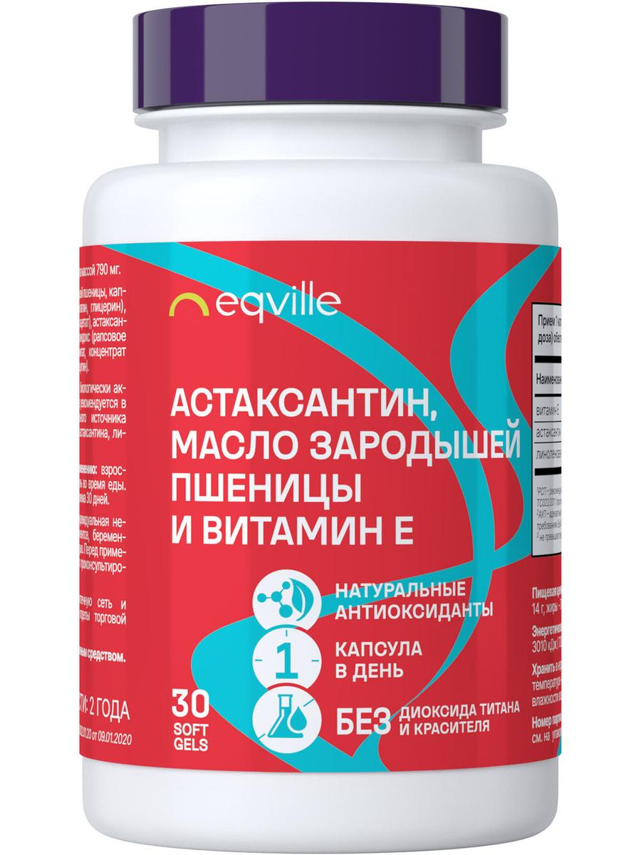 Астаксантин, масло зародышей пшеницы и витамин Е, комплекс для зрения и иммунитета  #1