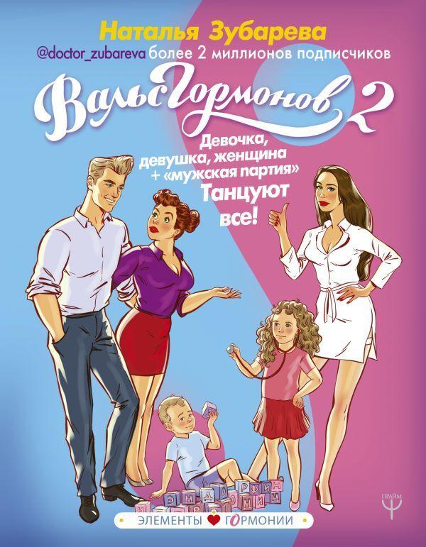 """Вальс Гормонов 2. Девочка, девушка, женщина + """"мужская партия"""". Танцуют все!  #1"""