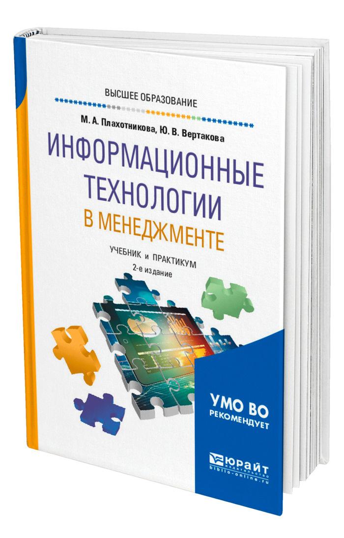 Информационные технологии в менеджменте #1