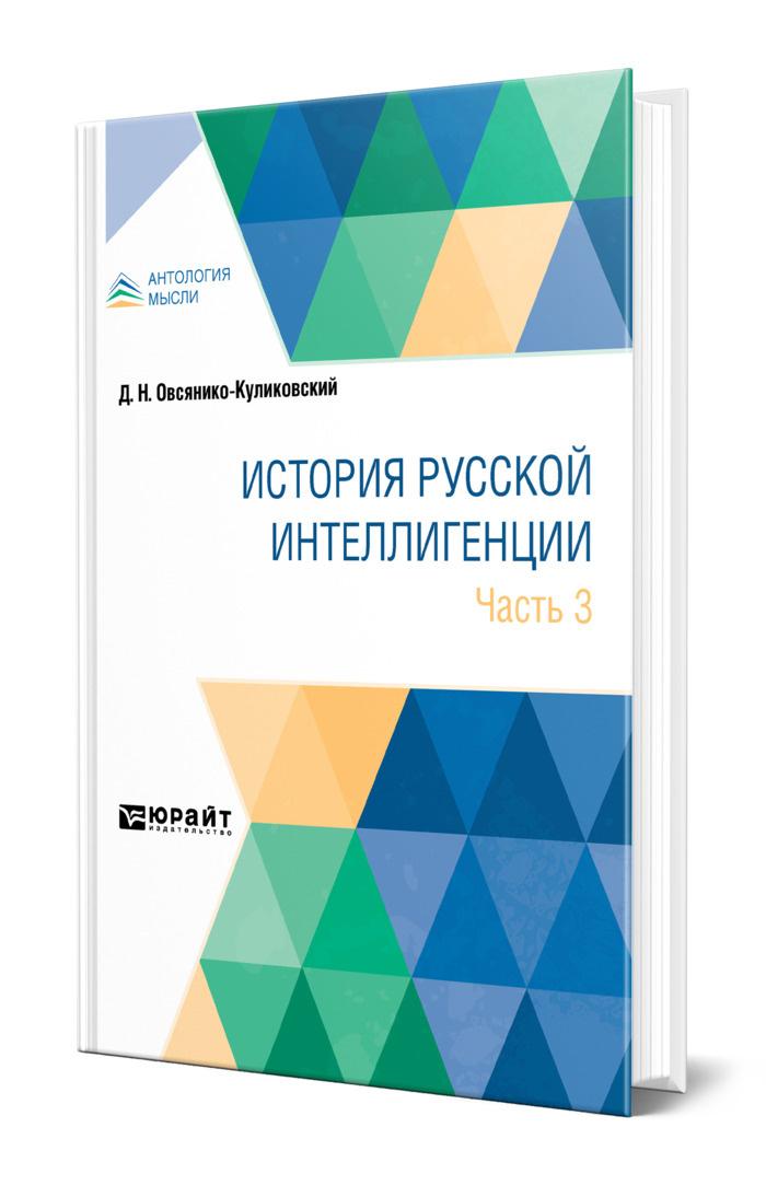 История русской интеллигенции. Часть 3 #1