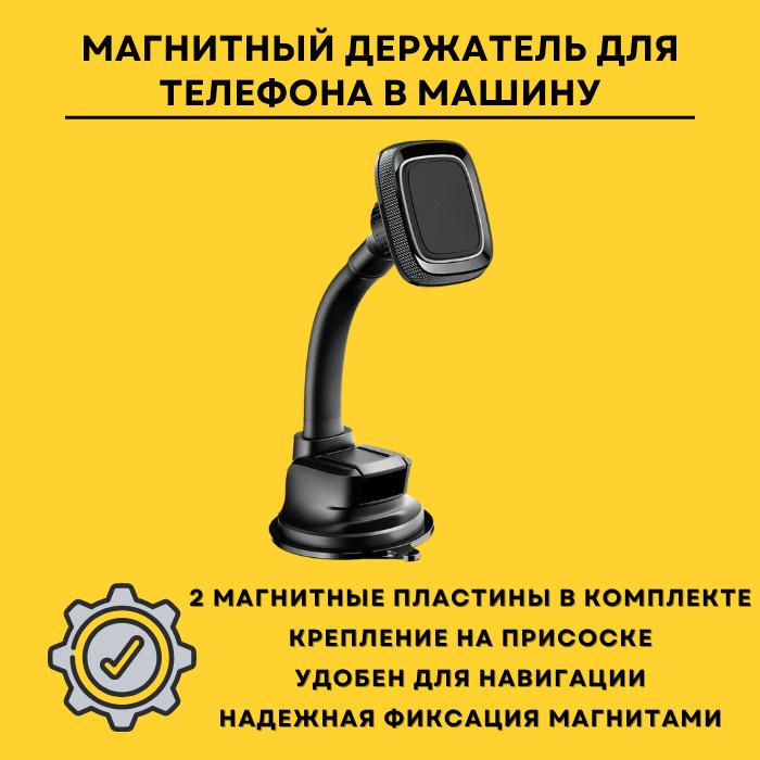 Автомобильный магнитный держатель для телефона на присоске / Магнитный держатель смартфона в машину / #1