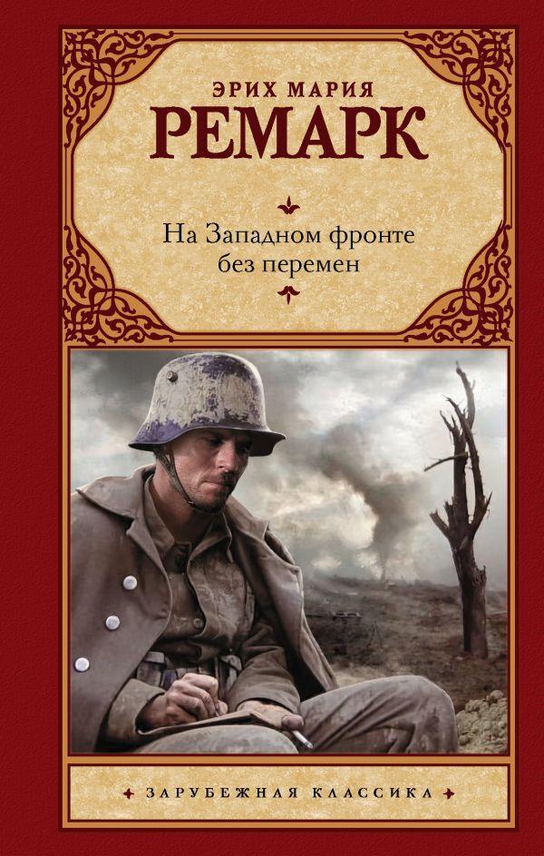 На Западном фронте без перемен | Ремарк Эрих Мария #1