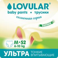 Подгузники-трусики Lovular Солнечная серия, 6-10 кг, 429213, размер M, 52 шт. Наши лучшие предложения
