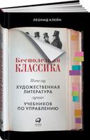 Бесполезная классика: Почему художественная литература лучше учебников по управлению | Леонид Клейн. Книжные новинки
