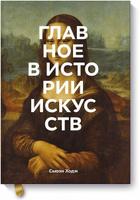 Главное в истории искусств. Ключевые работы, темы, направления, техники | Ходж Сьюзи. Лучшие книги в подарок