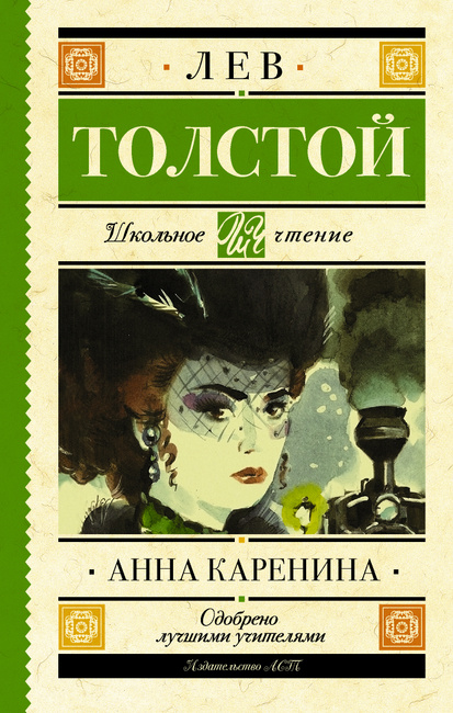 Image result for анна каренина книга