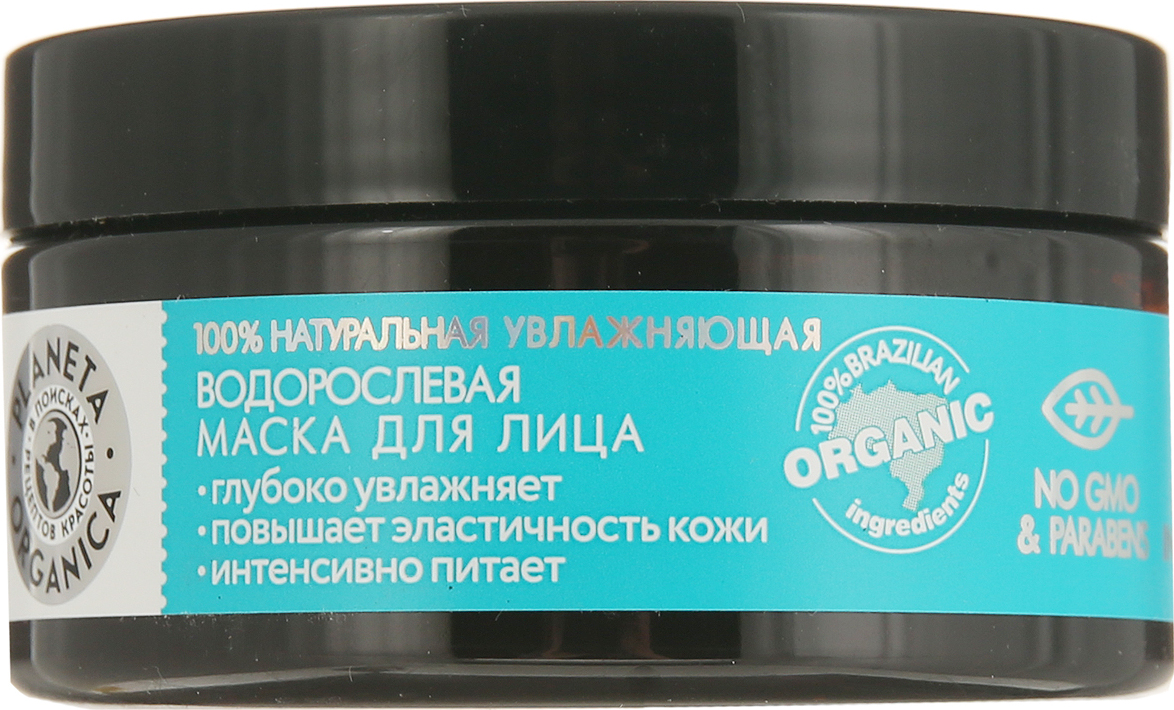 Planeta Organica Маска для лица увлажняющая для сухой и чувствительной кожи, 100 мл garnier маска тканевая для сухой и чувствительной кожи комфорт увлажняющая