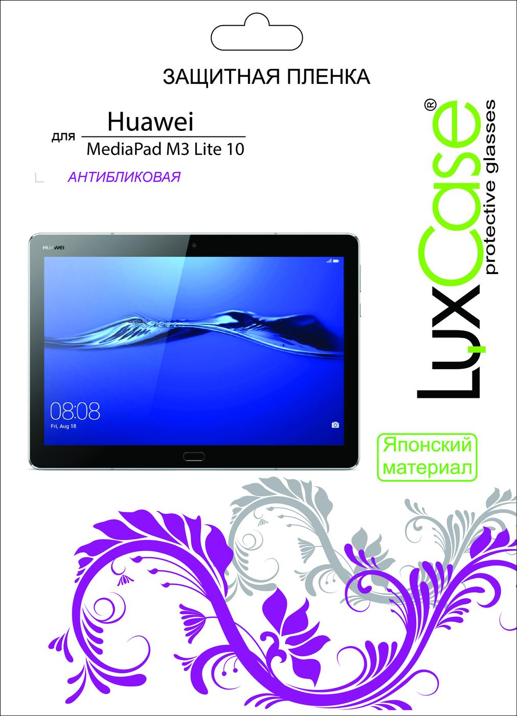 Пленка Huawei MediaPad M3 Lite 10 / антибликовая