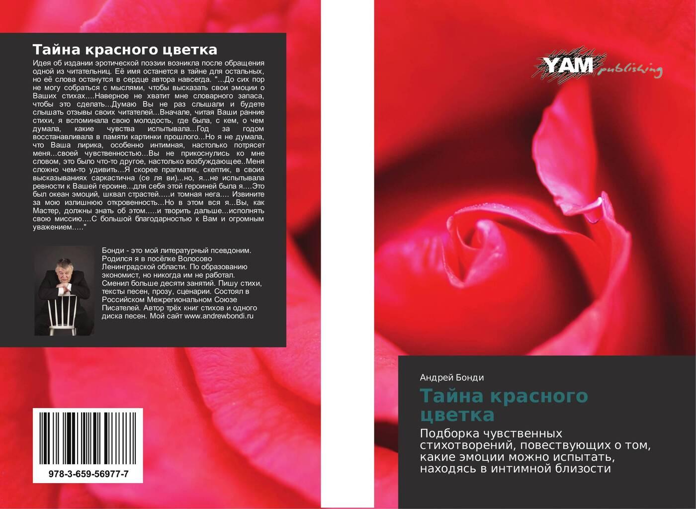 Андрей Бонди Тайна красного цветка