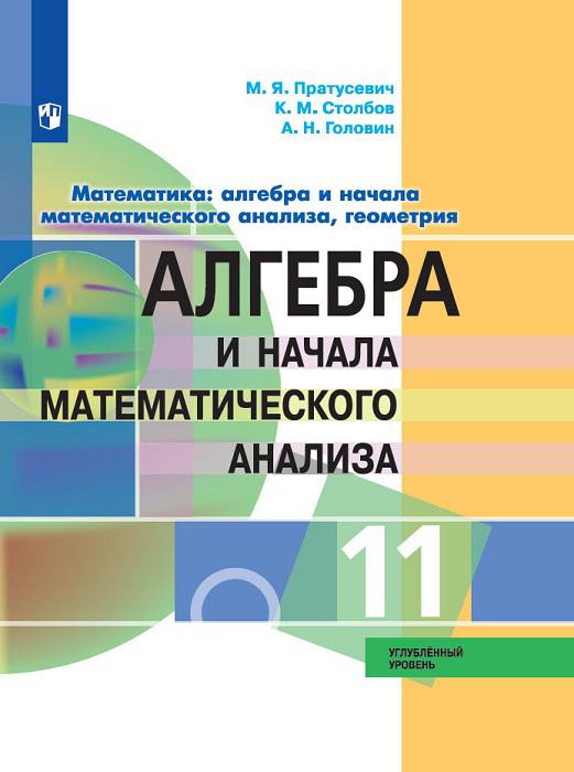 Алгебра и начало математического анализа. 11 класс