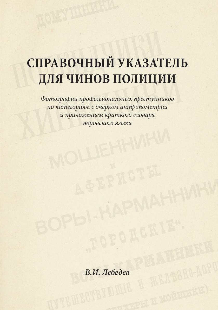 В.И. Лебедев Справочный указатель для чинов полиции