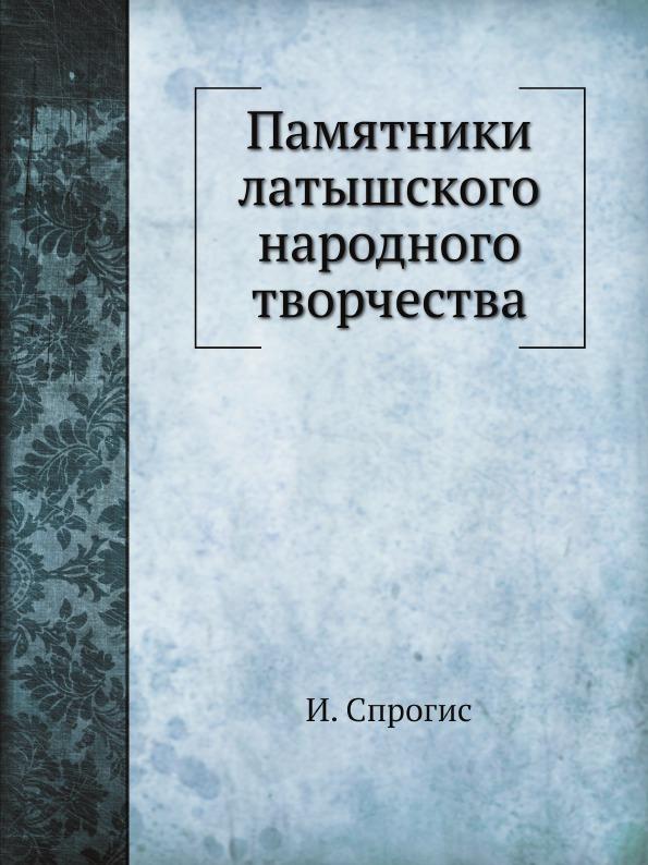 И. Спрогис Памятники латышского народного творчества